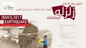 Iran's 2017 Earthquake Campaign