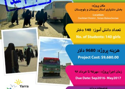 Yarra Projects: Education Equipment in Lorestan