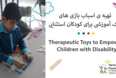 Therapeutic Toys to Empower Children with Disability