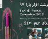 Pen & Pencil Campaign