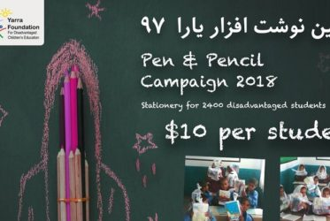 Pen and Pencil 2018 (Stationery for 2400 Students)