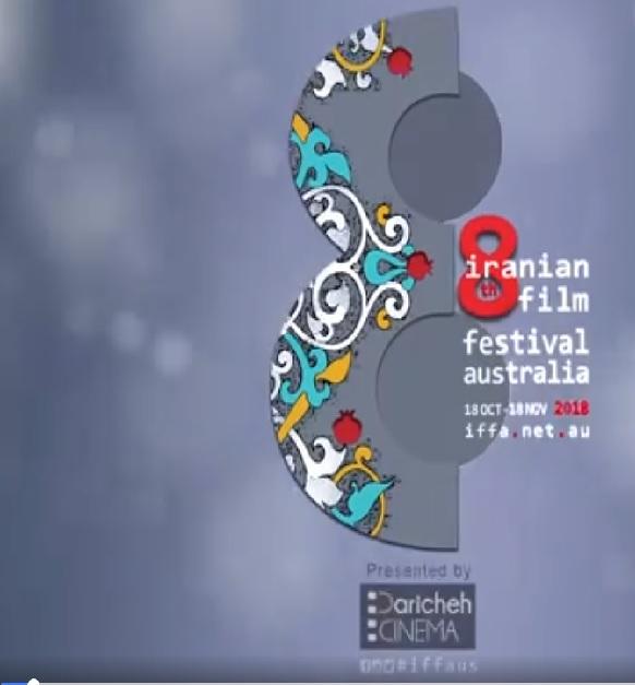Melbourne – 8th Iranian Film Festival Australia (IFFA 2018)