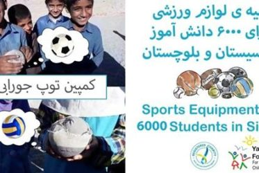 Sports Equipment for 6000 Students in Sistan