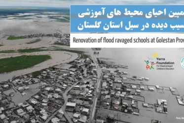 Helping Educational Needs In Flood Affected Areas in Iran