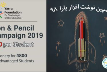 Pen & Pencil 2019 (Stationery for 4800 Students)