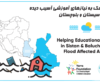 Helping Educational Needs in Sistan & Baluchestan Flood Affected Areas