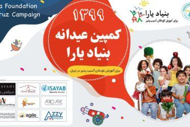 Eidaneh Campaign