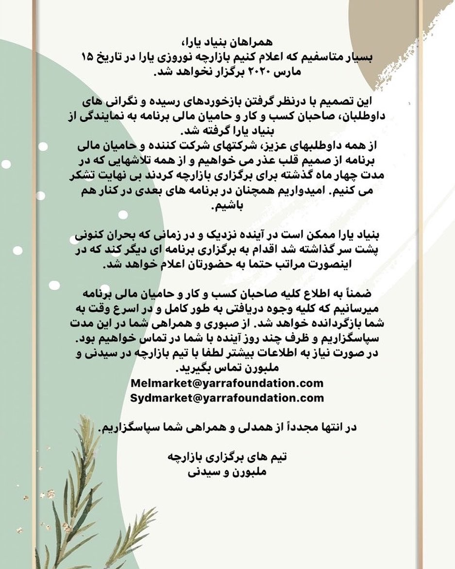 Cancellation notice for Yarra Nowruz Markets