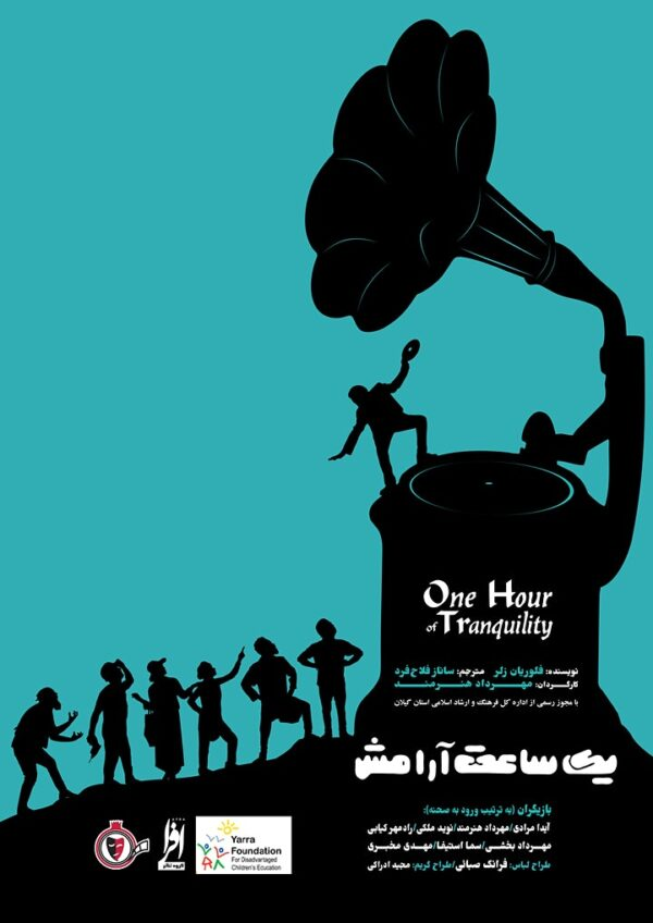 One hour tranquility (Comedy Theater)