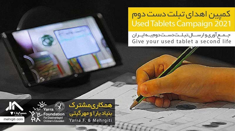 Used Tablets & Laptops Campaign 2021